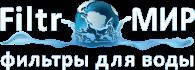 Фильтры для воды в Ростове-на-Дону по самым низким ценам