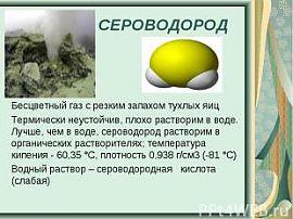 Сероводород в воде
